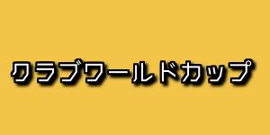 ワールド テレビ クラブ カップ