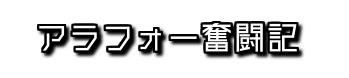 アラフォー奮闘記
